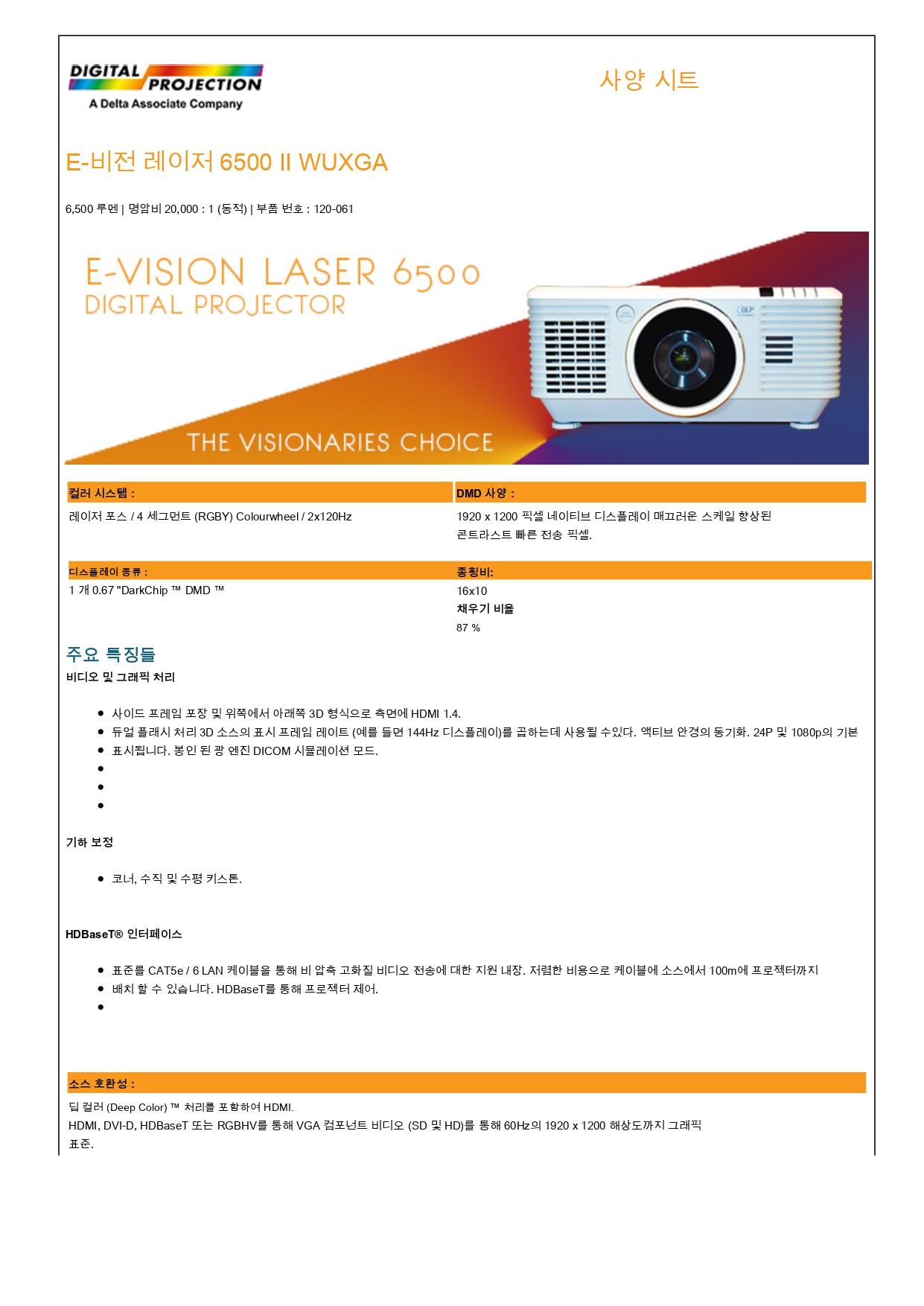 digitalprojection-120-061.en.ko_page-0001.jpg
