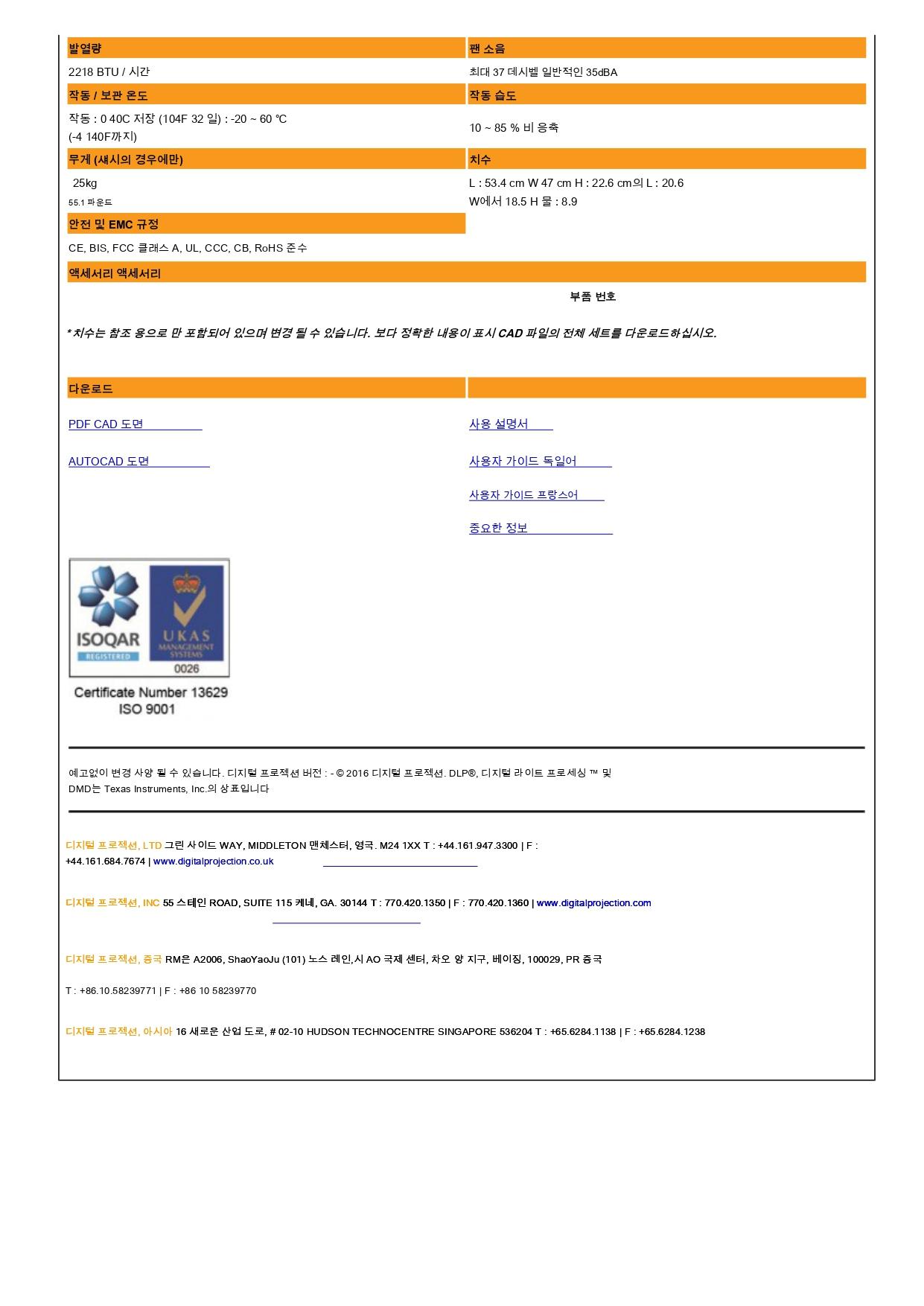 digitalprojection-120-061.en.ko_page-0003.jpg