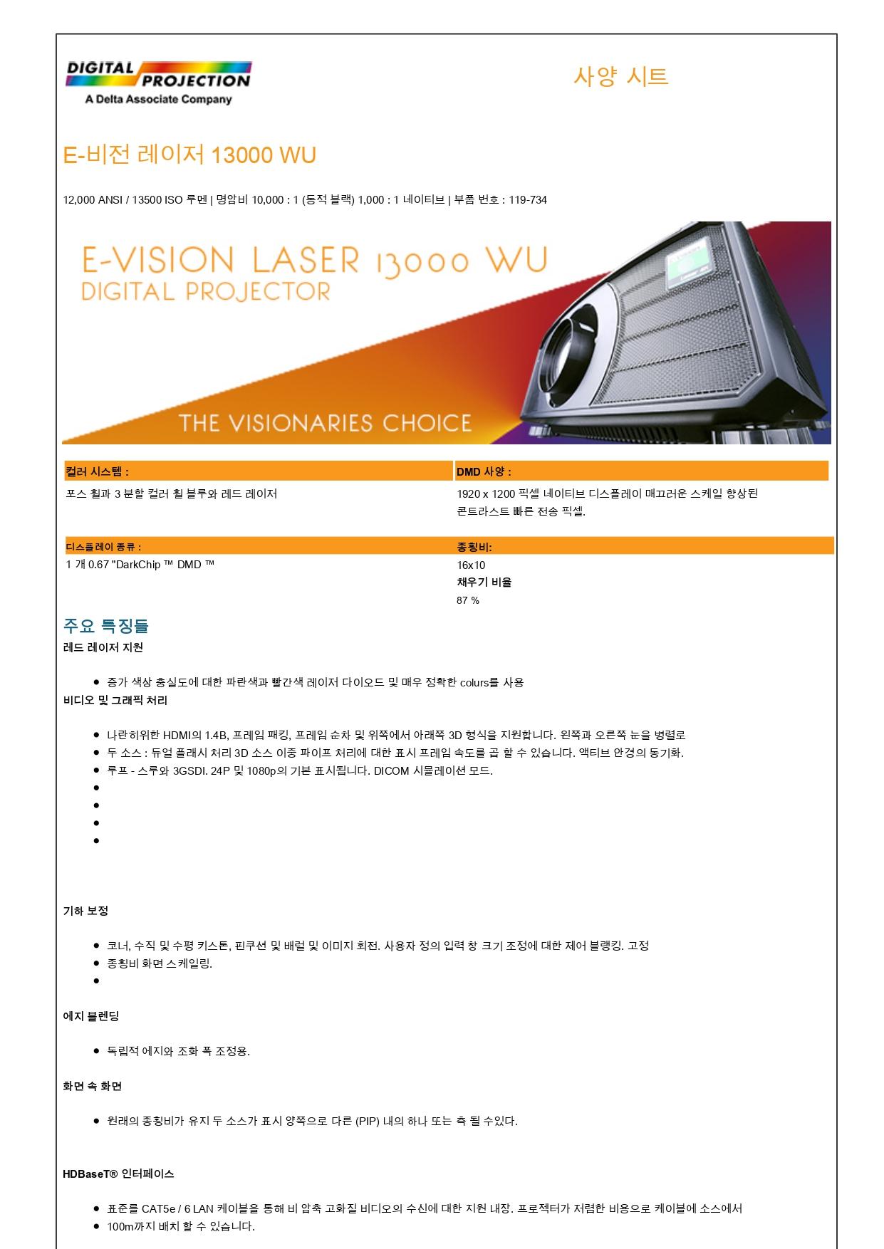 digitalprojection-119-734.en.ko_page-0001.jpg