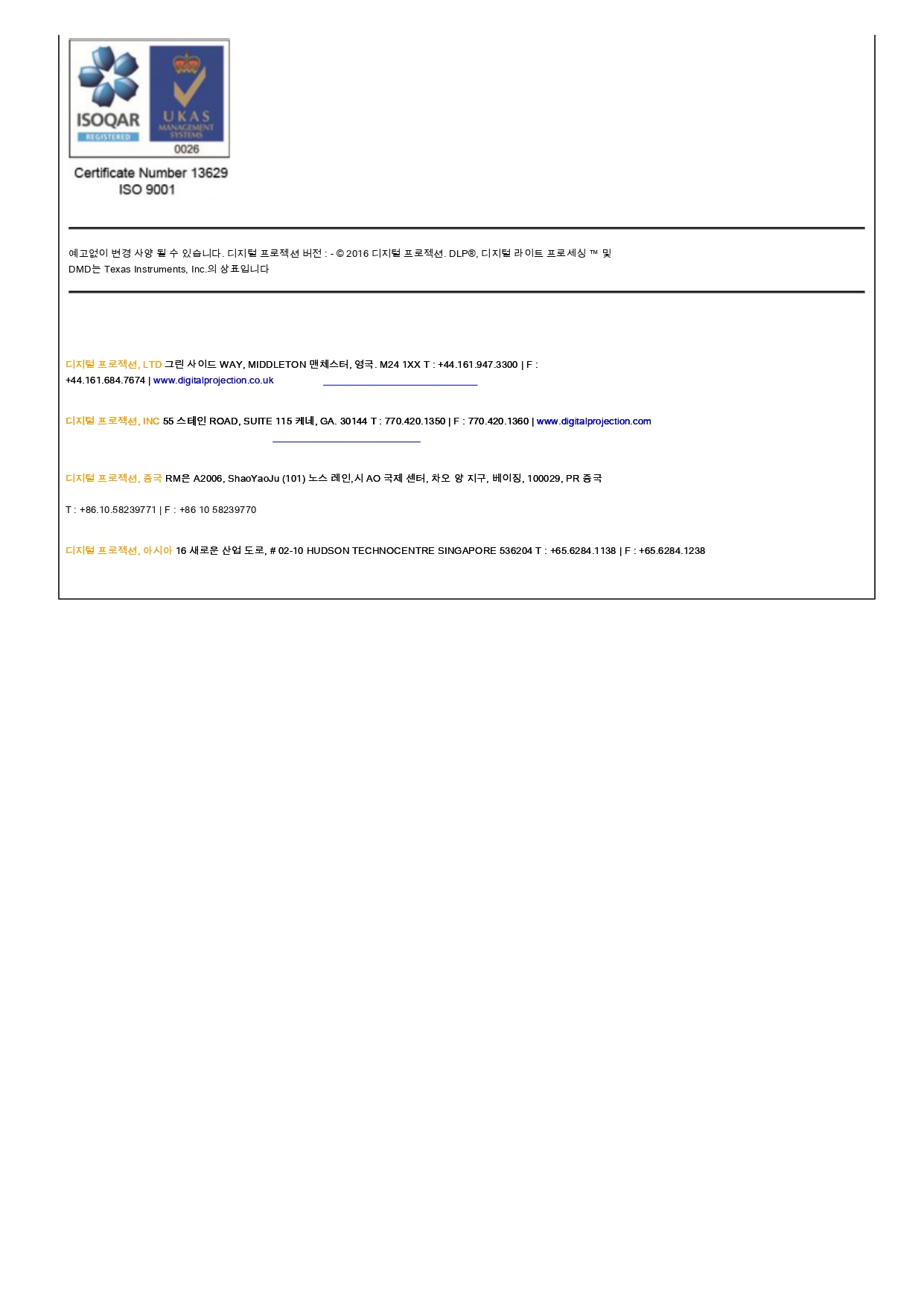 digitalprojection-119-673.en.ko_page-0004.jpg