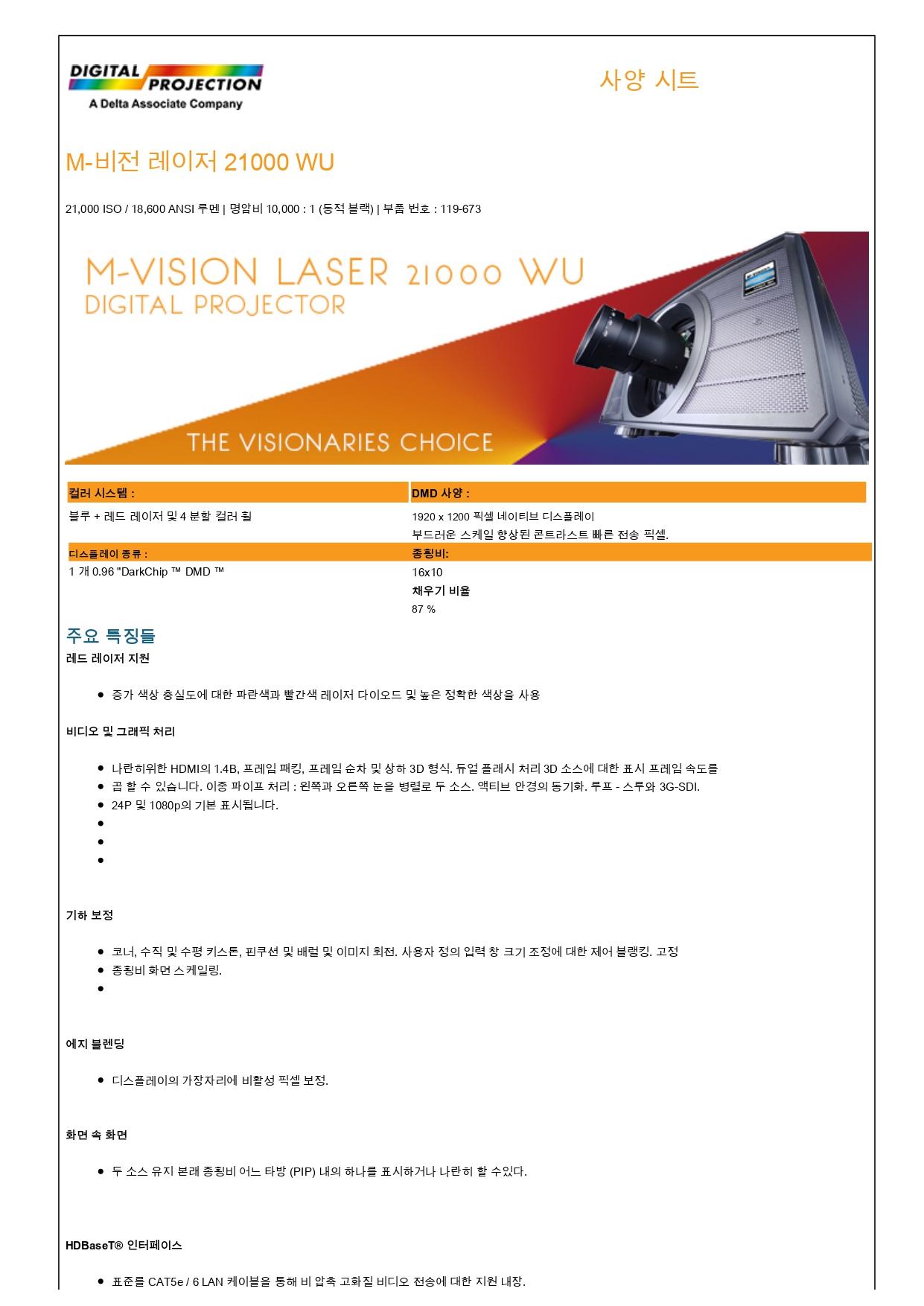 digitalprojection-119-673.en.ko_page-0001.jpg