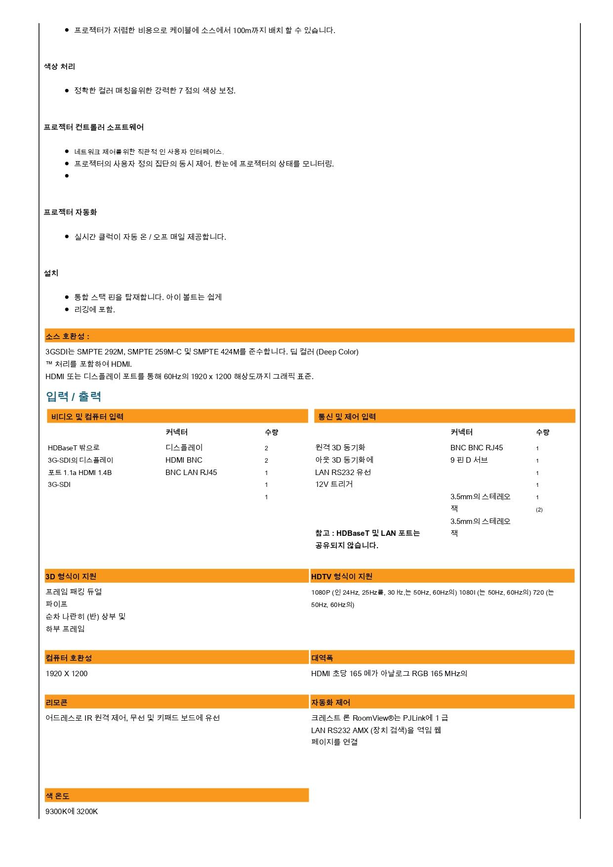 digitalprojection-119-673.en.ko_page-0002.jpg