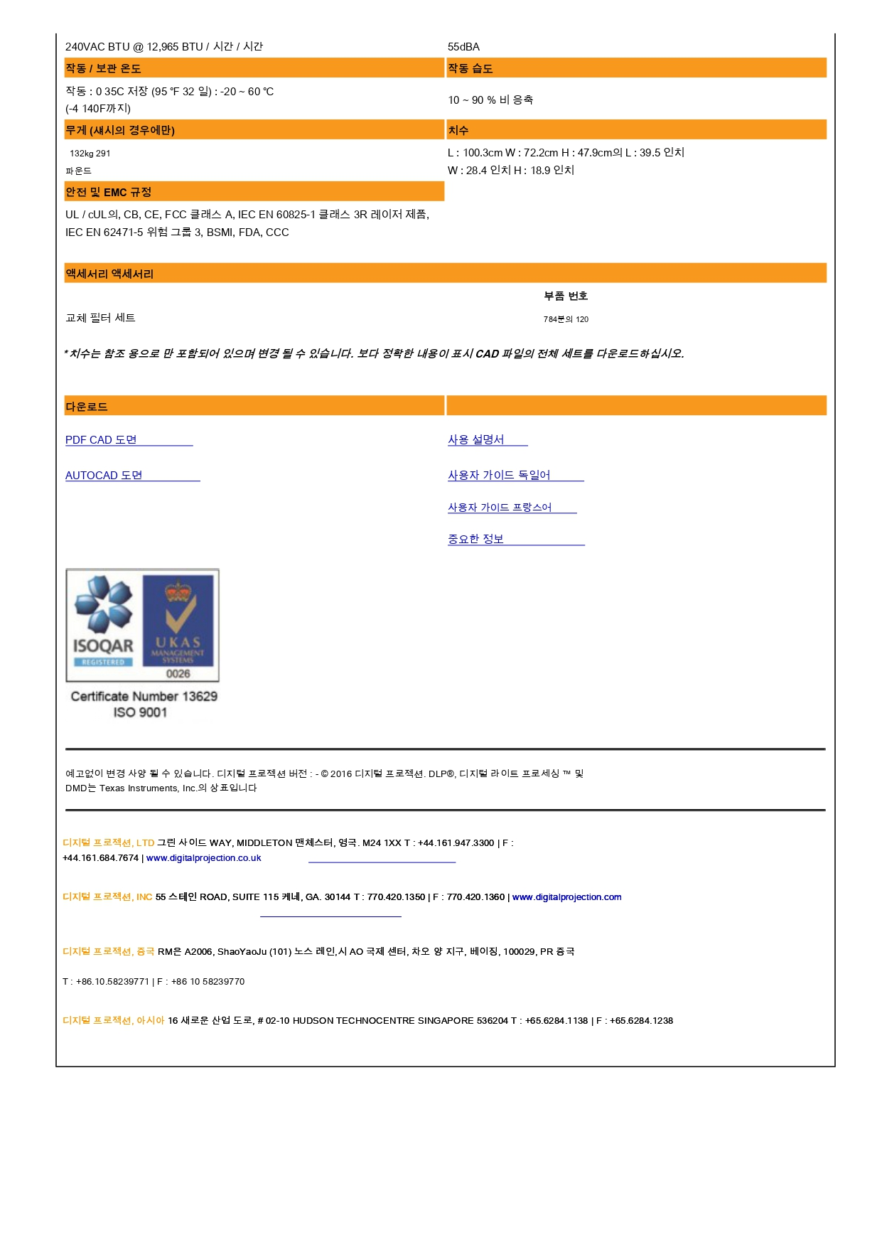 digitalprojection-119-529.en.ko_page-0003.jpg