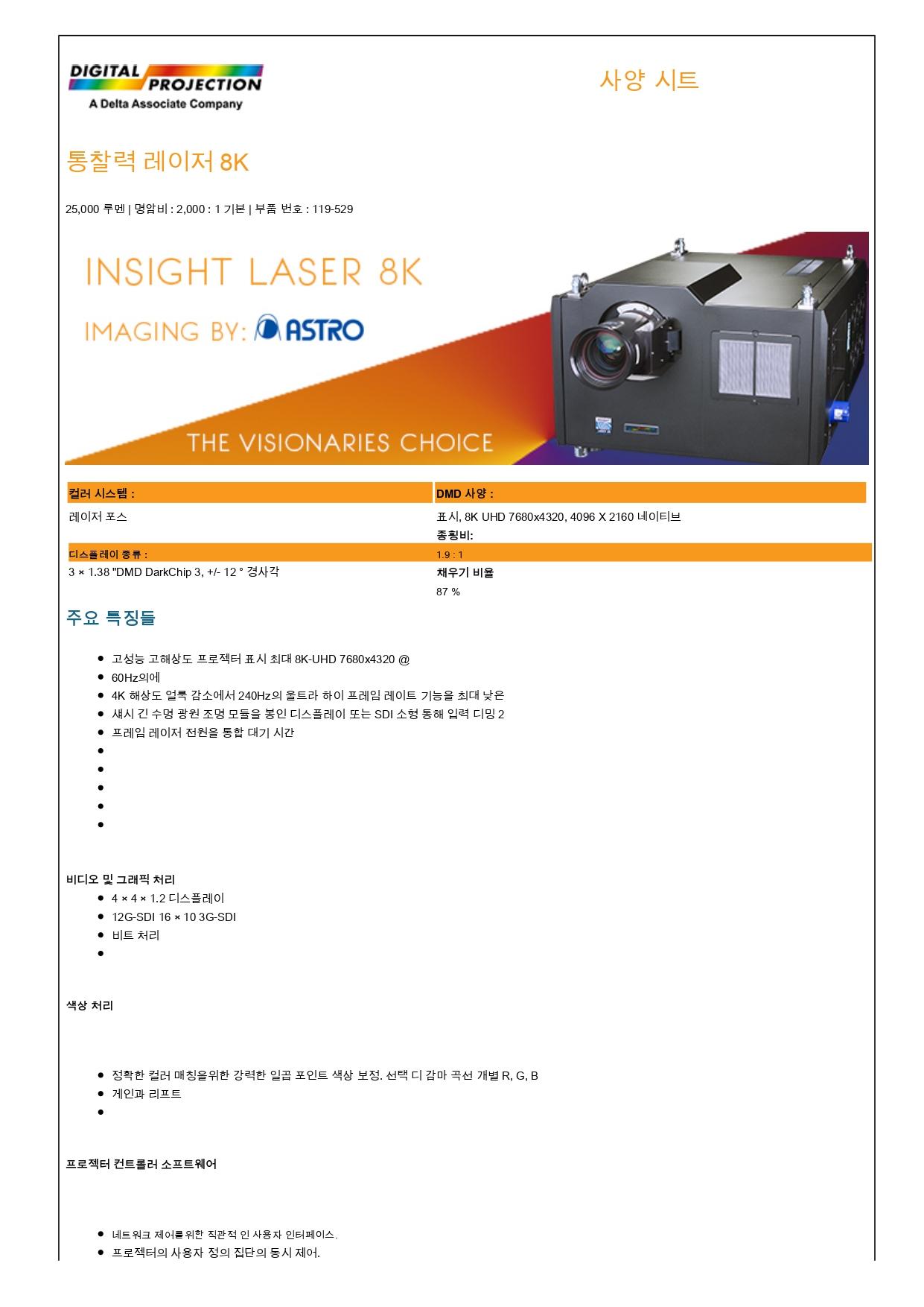 digitalprojection-119-529.en.ko_page-0001.jpg
