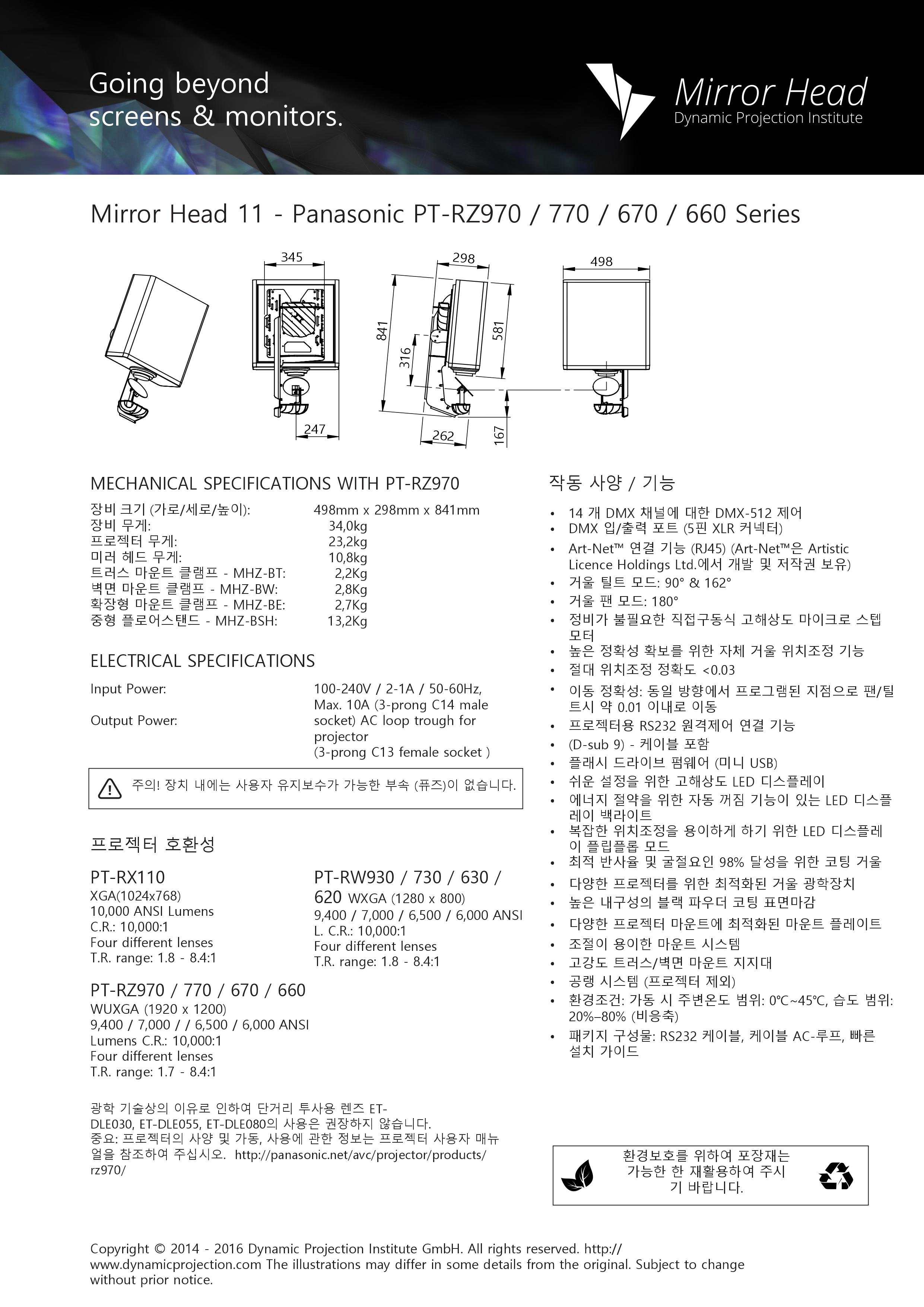 DPI_MH11_Panasonic_PT-RZ970_770_660 카다록.output (1).jpg